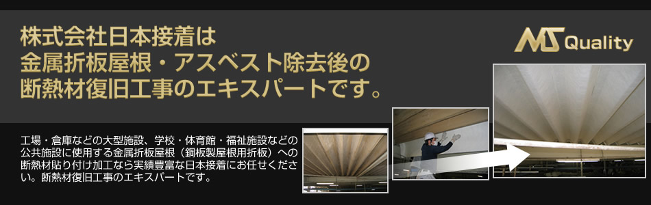 株式会社日本接着は断熱材復旧工事のエキスパート