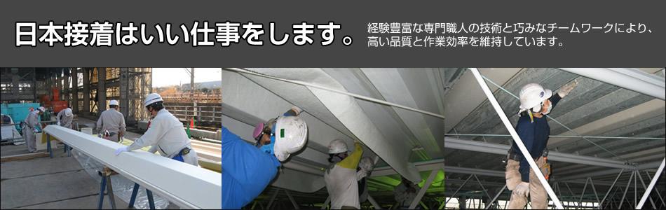 日本接着は専門の職人による豊富な実績と経験があります。